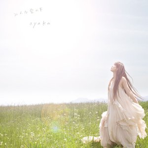 Image for 'みんな空の下'
