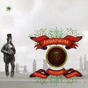 Image for 'Беспечный русский бродяга'