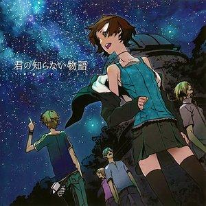 Image for '君の知らない物語'