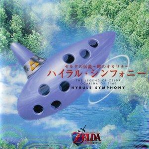 Image for 'The Legend of Zelda: Ocarina of Time Hyrule Symphony'