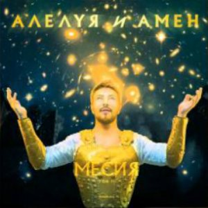 Image for 'Алелуя и Амен'