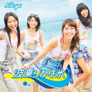 Image for '波乗りかき氷'
