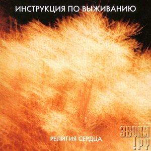 Bild für 'Религия сердца'