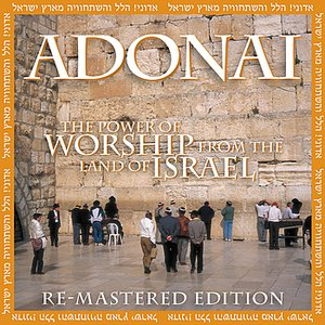 Image for 'Give Thanks To The Lord (Hodu La'Adonai)'