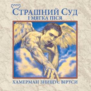 Image for 'Мягка піся'
