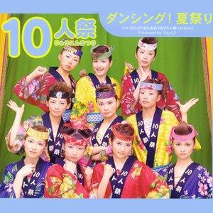 Image for 'ダンシング!夏祭り'
