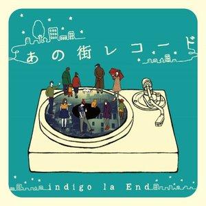 Image for 'あの街レコード'