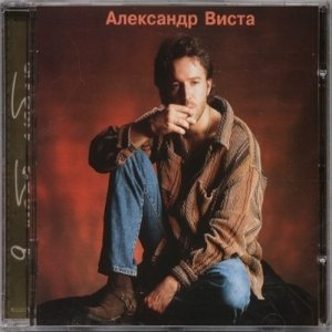 Image for 'Я Тебя Люблю'