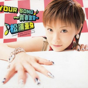 Image for 'YOUR SONG ~青春宣誓~'