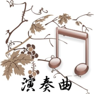Image for '演奏曲'