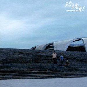 Image for '流線形'