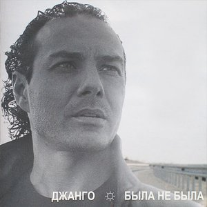 Image for 'Была не была'