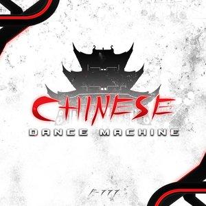 Immagine per 'Chinese Dance Machine'