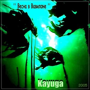 Bild för ''' Весна в Вавилоне /Spring in Babylon '' (2004-2007)'