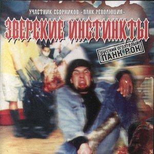 Bild für 'Зверские Инстинкты'