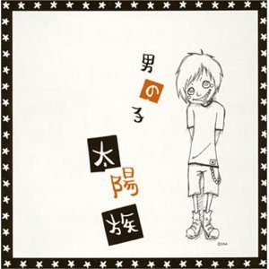 Image for '男の子'