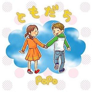 Image for 'tomodachi'
