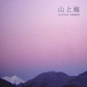Image for '山と海'
