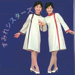 Image for 'すみれシスターズ'