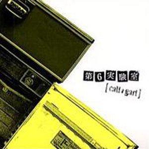 Image for 'dai 6 jikkenshitsu'
