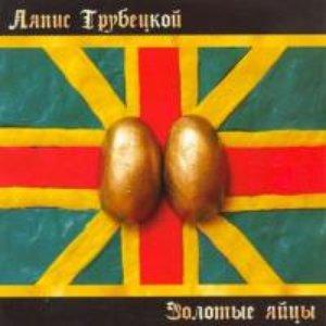 Image for 'Золотые Яйцы'