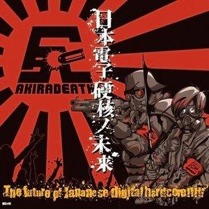 Image for 'The Future of Japanese Digital Hardcore!!!!-日本電子硬核ノ未来-'