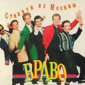Image for 'Стиляги из Москвы'