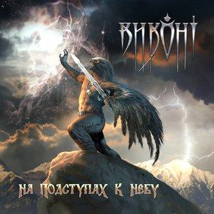 Image for 'На Подступах К Небу'