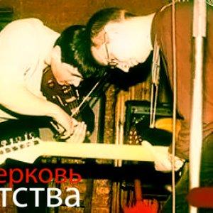 Image for 'Церковь Детства'