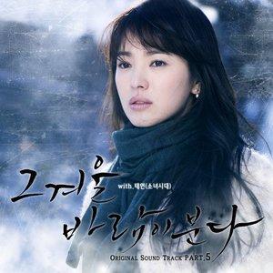 Bild für '그 겨울, 바람이 분다 (Baramibunda) [Original TV Series Soundtrack), Pt. 5 - Single'