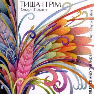 Image for 'Гроза'