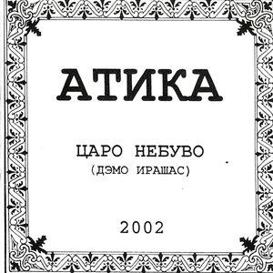 Image for 'Caro Nebuvo'