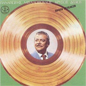 Image for 'Χρυσός δίσκος'