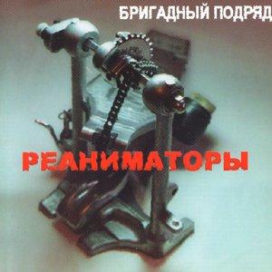 Image for 'Реаниматоры'
