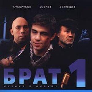 Bild för 'Брат 1'
