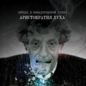 Bild för 'Аристократия духа (2о15)'