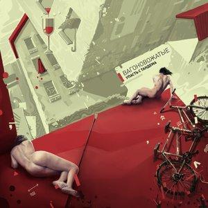 Image for 'Упасть с тандема'