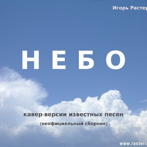 Image for 'Небо'