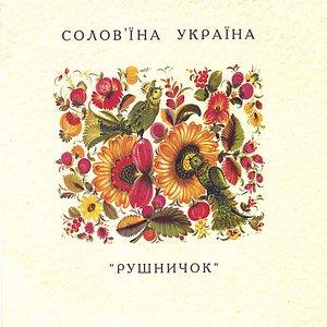 Image for 'Nightingales of Ukraine- ukrainian folk music meets pop'