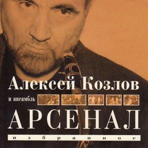 Image for 'Alexei Kozlov & Arsenal: Masterworks'