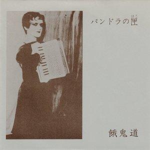Bild för 'パンドラの匣'