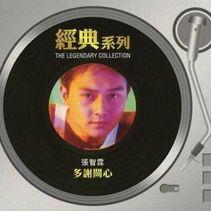Imagen de 'The Legendary Collection - Duo Xie Guan Xin'
