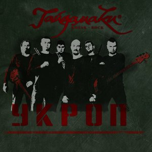 Image for 'УКРОП'