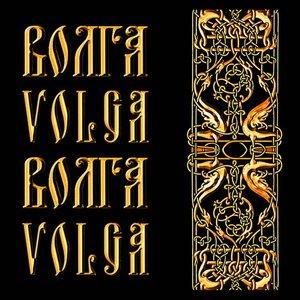 Image pour 'Волга'