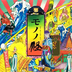 Imagem de 'モノノ怪 オリジナル・サウンドトラック'