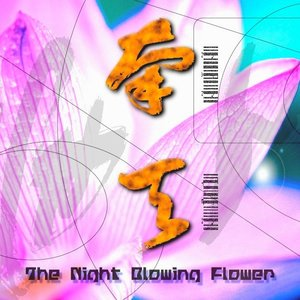 Image for 'The Night Blowing Flower'