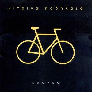 Image for 'Χρόνος'