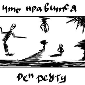 Image for 'Принг'