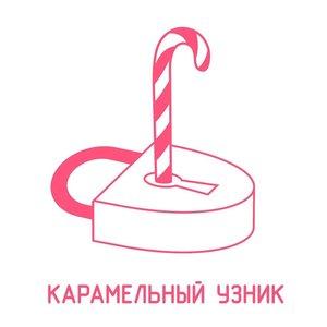 Image for 'Карамельный Узник'