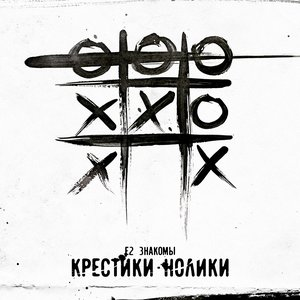 Image for 'Е2 Знакомы'